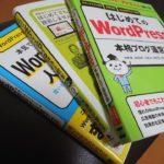 WordPress初心者本