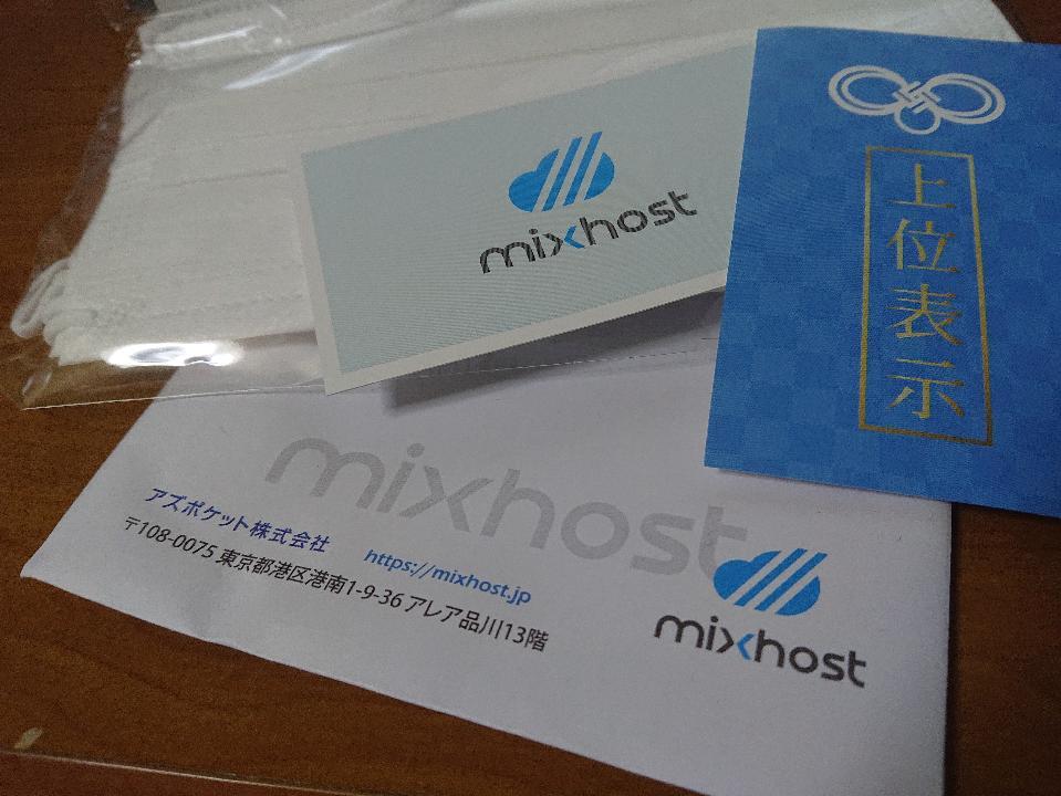 mixhost マスク