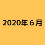 【ブログ運営】2020年6月度報告
