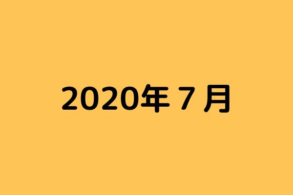【ブログ運営】2020年7月度報告