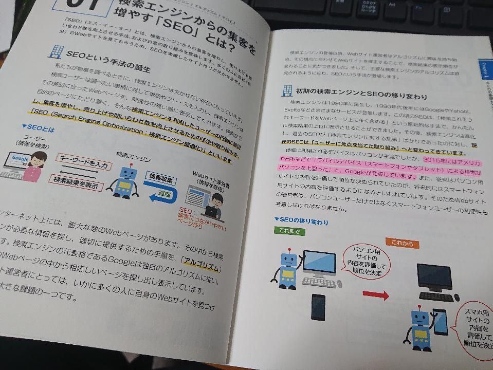 『最強の効果を生み出す 新しいSEOの教科書』特徴