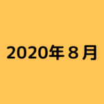 【ブログ運営】2020年8月度