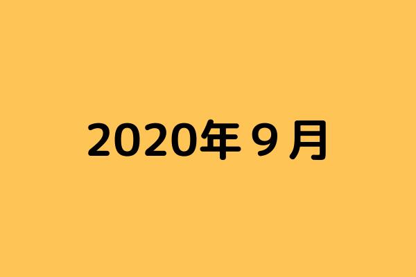 【ブログ運営記録】2020年9月度