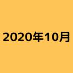 【ブログ運営記録】2020年10月度