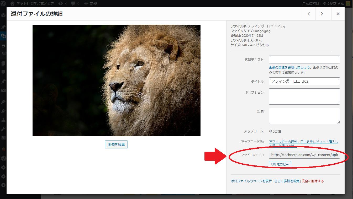 挿入する画像URLの確認方法