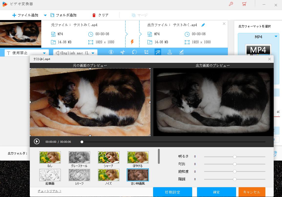 多彩な機能で使いやすいビデオ編集