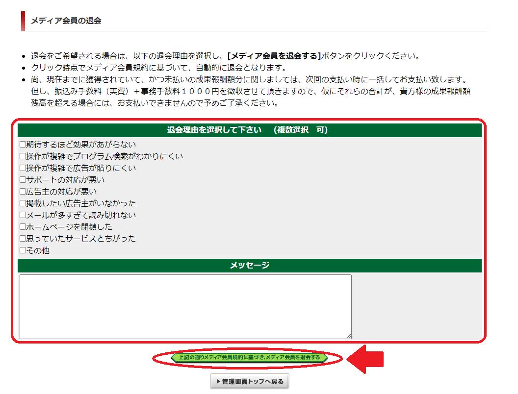 A8.netの退会手順
