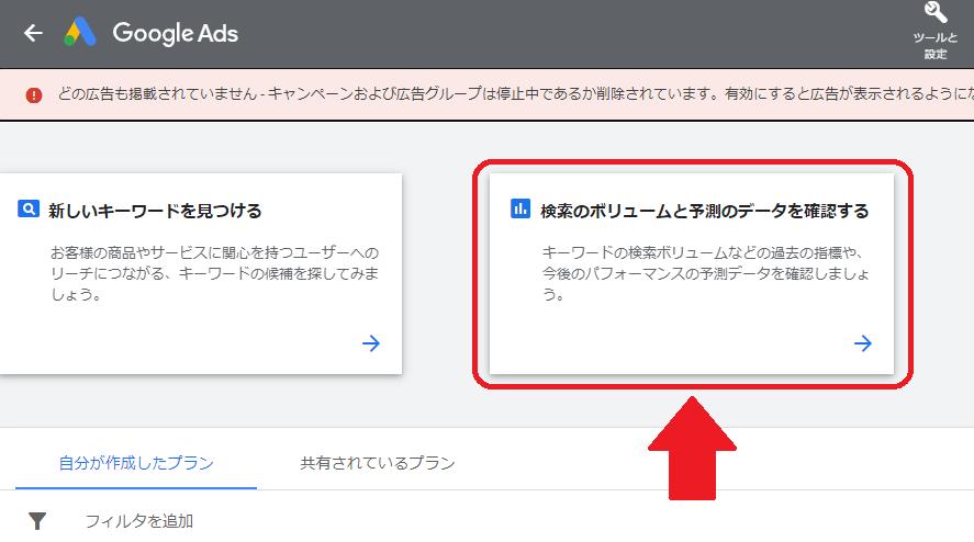 『キーワードプランナー』で検索ボリュームを調べる方法